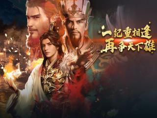 Heroes of the Three Kingdoms 2021 wallpaper